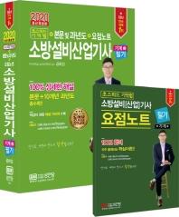 소방설비산업기사 필기(기계3)(2020)(개정증보판 20판)