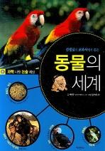 동물의 세계(선생님이 교과서에서 뽑은)(과학나라 논술세상 6)