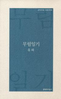 무림일기(문학과지성 시인선 R 2)