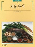 겨울 음식(빛깔있는 책들 63)