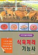 식육처리기능사 (2006)