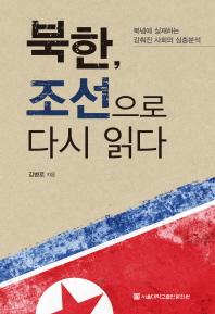 북한  조선으로 다시 읽다