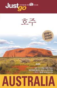 저스트고 호주(2018-2019)(개정판)