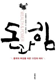 돈과 힘 /초판본/176