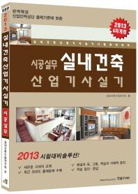 시공실무 실내건축 산업기사 실기(2013)(개정판 6판)