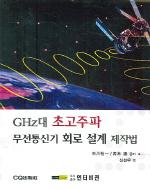 GHZ대 초고주파 무선통신기 회로 설계 제작법