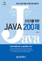 JAVA 200제(초보자를 위한)