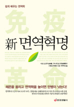신 면역혁명(건강의학정보 53)