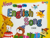 English Song 풀세트(인터넷전용상품)(New Ding Dong Dang)(사운드북)(전4권)
