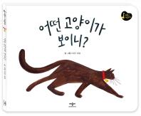 어떤 고양이가 보이니?(애플비 그림동화)(양장본 HardCover)