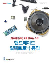핸드메이드 일렉트로닉 뮤직(CD1장포함)