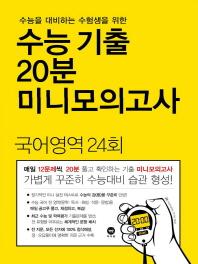 고등 국어영역 24회(2016)