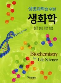 생화학(생명과학을 위한)