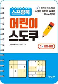 스프링북 어린이 스도쿠. 1(초급 중급)(스프링)