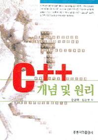 C++ 개념 및 원리