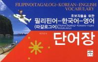필리핀어(따갈로그어) 한국어 영어 단어장(초보자들을 위한)