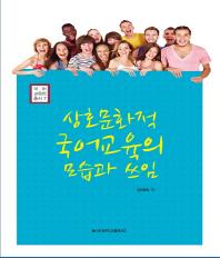 상호문화적 국어교육의 모습과 쓰임(국어교육학총서 5)(양장본 HardCover)