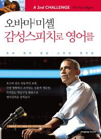 오바마 미셸 감성스피치로 영어를