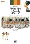 이집트 역사 100장면(한권으로 보는)