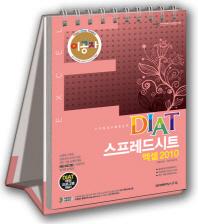 DIAT 스프레드시트 엑셀 2010(2016)(이공자)(스프링)
