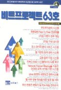 비트프로젝트 63호(CD-ROM 1장 포함)
