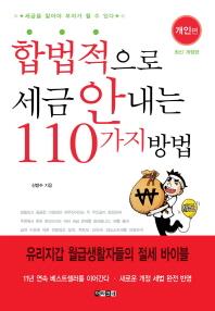 합법적으로 세금 안 내는 110가지 방법: 개인편 6판1쇄