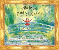 케이티와 수련 연못에 가다(스푼북 읽기 그림책 1: 클로드 모네)(양장본 HardCover)