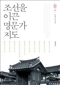 조선을 이끈 명문가 지도