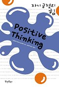 자기긍정의 힘(Positive Thinking)