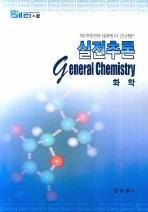 화학(실전추론)