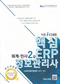 핵심 ERP 정보관리사: 회계.인사 2급(더존i CUBE)(개정판)