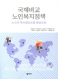 국제비교 노인복지정책: 노인의 복지체감도를 중심으로