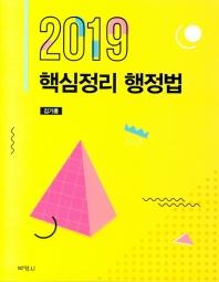 행정법(2019)(핵심정리)