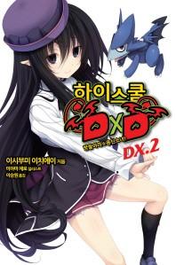 하이스쿨 DXD DX. 2: 받들어라 용신소녀!