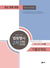 법원행시 2차 논술형(진도별) 기출문제집(UNION)(6판)