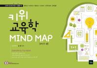 키위 교육학 마인드 맵(2018)(4판)