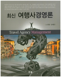 여행사경영론(최신)