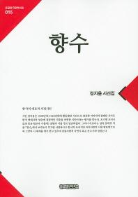 향수(큰글한국문학선집 15)