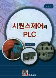 시퀀스제어와 PLC(2판)
