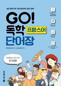 GO! 독학 프랑스어 단어장