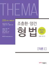 조충환 양건 객관식 테마 형법 판례 기출(2018)