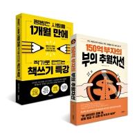 김도사의 1인 창업 비법 세트(전2권)