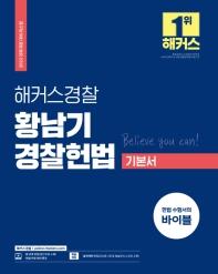 2022 해커스경찰 황남기 경찰헌법 기본서