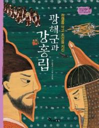 광해군과 강홍립(전쟁을 막고 조선을 지킨)(역사 스페셜 작가들이 쓴 이야기 한국사 40)