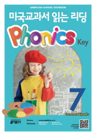 미국교과서 읽는 리딩 Phonics Key. 7(American School Textbook)