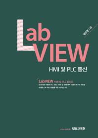 HMI 및 PLC 통신(Lab View)