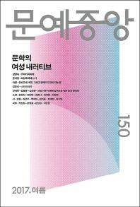 문예중앙(2017 여름호)