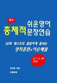 쉬운영어 총체적 문장연습 - 영작훈련/어순배열