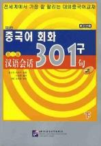 한어회화 301구 (하)(한국어주석) 漢語會話301句 (下)(韓文注釋)(第三版)