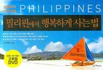 필리핀에서 행복하게 사는 법(DVD1장포함)(성공하는 이민 정보 02)